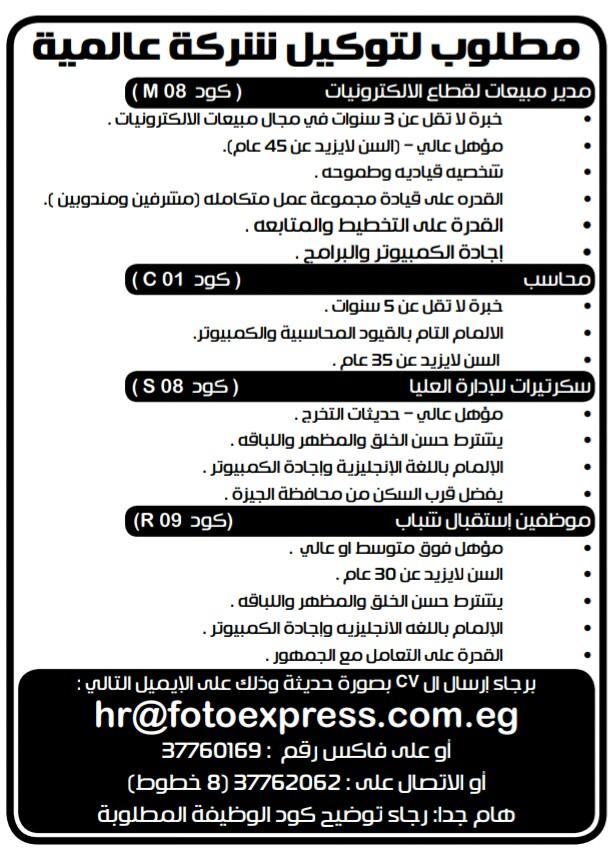 إعلانات وظائف جريدة الوسيط الأسبوعي 24