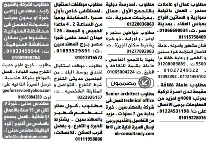 إعلانات وظائف جريدة الوسيط لجميع المؤهلات 19
