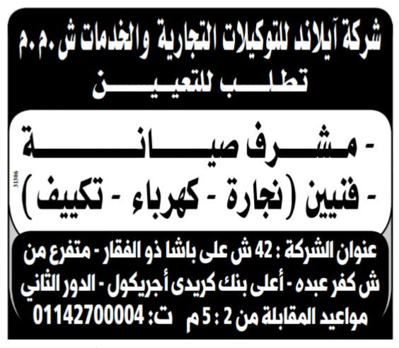 إعلانات وظائف جريدة الوسيط اليوم الاثنين 8/4/2019 18