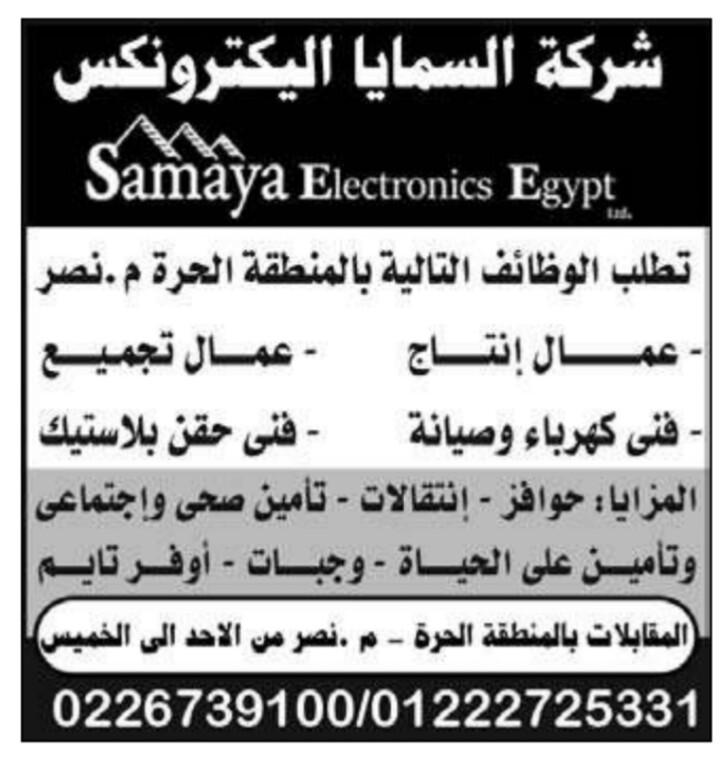 إعلانات وظائف جريدة الوسيط الأسبوعي 25