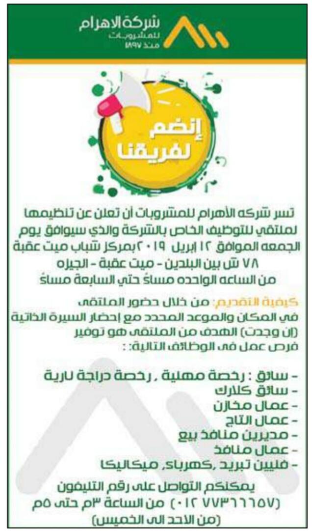 إعلانات وظائف جريدة الوسيط لجميع المؤهلات 20