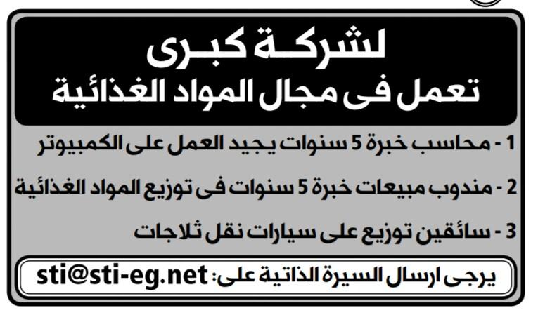 إعلانات وظائف جريدة الوسيط الأسبوعي 26