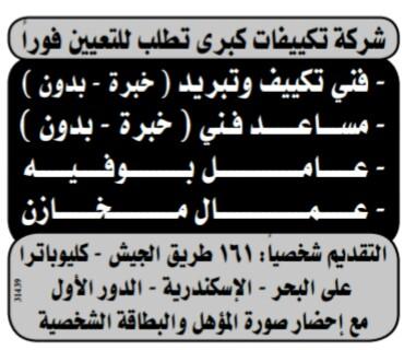 إعلانات وظائف جريدة الوسيط اليوم الاثنين 8/4/2019 19