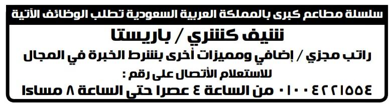 إعلانات وظائف جريدة الوسيط اليوم الاثنين 22/4/2019 25