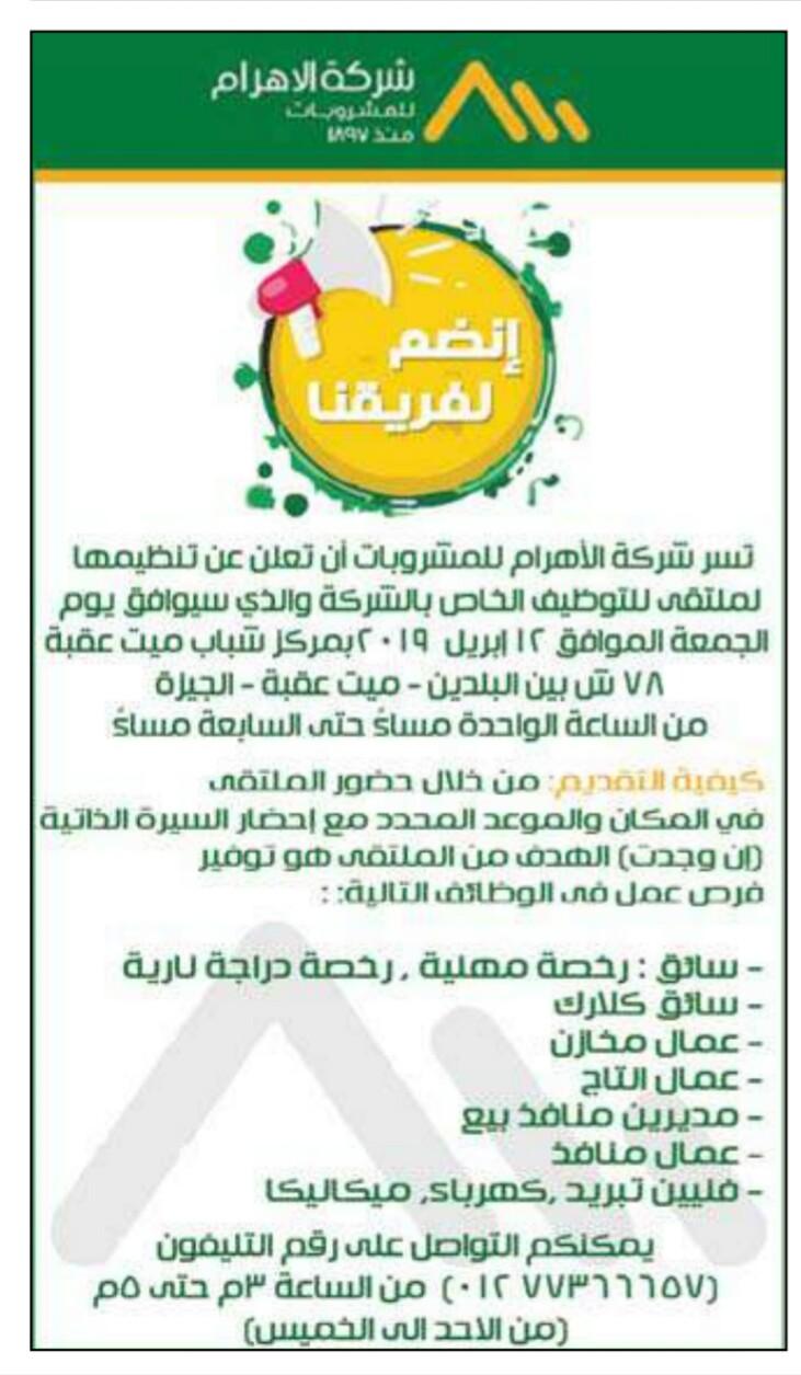 إعلانات وظائف جريدة الوسيط اليوم الاثنين 8/4/2019 20