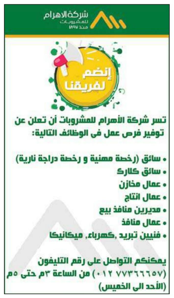 إعلانات وظائف جريدة الوسيط الأسبوعي 27