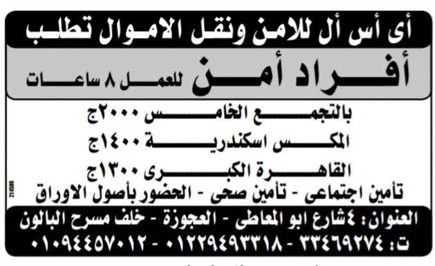 إعلانات وظائف جريدة الوسيط اليوم الاثنين 22/4/2019 26