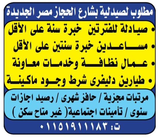 إعلانات وظائف جريدة الوسيط الأسبوعي 28