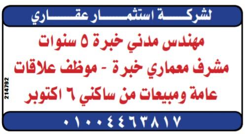 إعلانات وظائف جريدة الوسيط اليوم الاثنين 8/4/2019 22