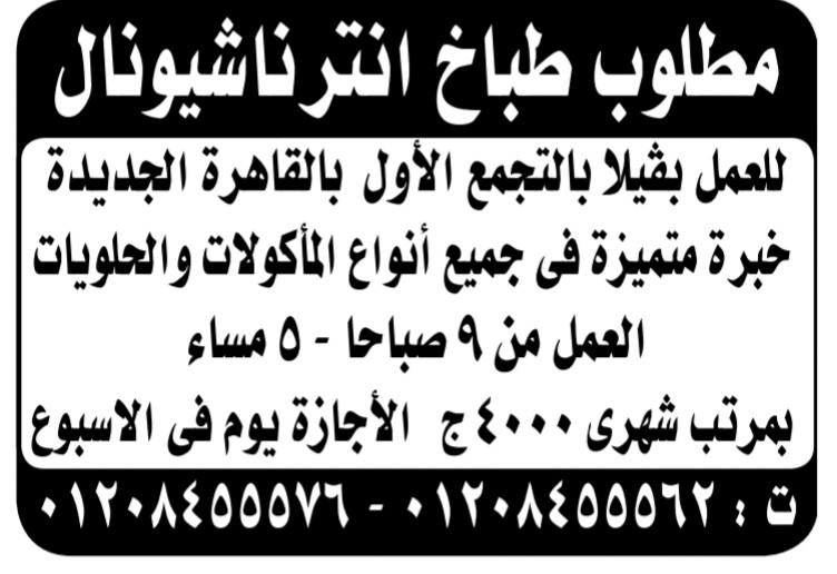 إعلانات وظائف جريدة الوسيط اليوم الاثنين 22/4/2019 28