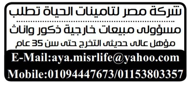 إعلانات وظائف جريدة الوسيط اليوم الاثنين 8/4/2019 23