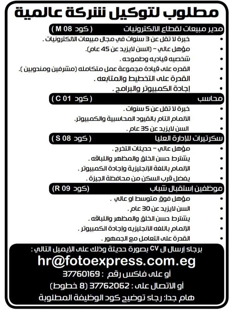 إعلانات وظائف جريدة الوسيط اليوم الاثنين 15/4/2019 24