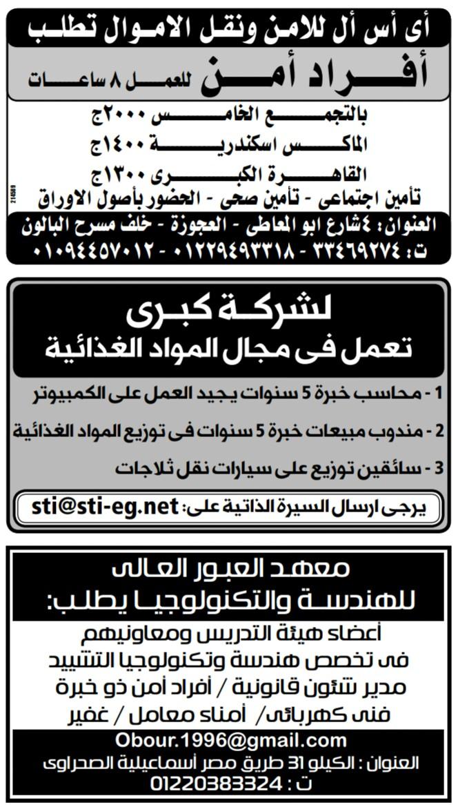 إعلانات وظائف جريدة الوسيط اليوم الاثنين 15/4/2019 25