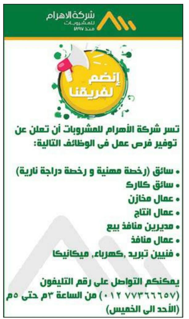 إعلانات وظائف جريدة الوسيط اليوم الاثنين 15/4/2019 26
