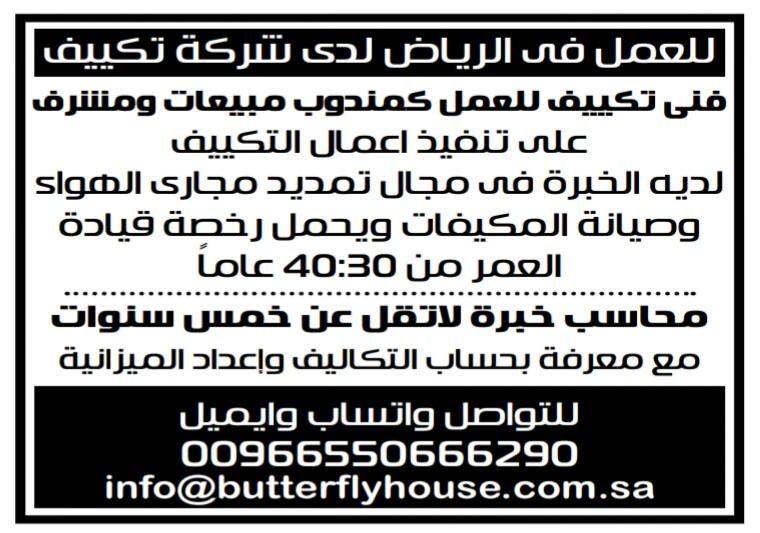إعلانات وظائف جريدة الوسيط اليوم الاثنين 15/4/2019 27