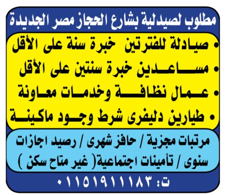 إعلانات وظائف جريدة الوسيط اليوم الاثنين 15/4/2019 28