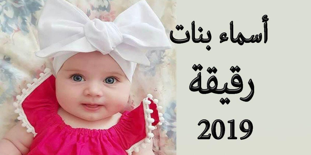 أسماء بنات أسلامية 2019