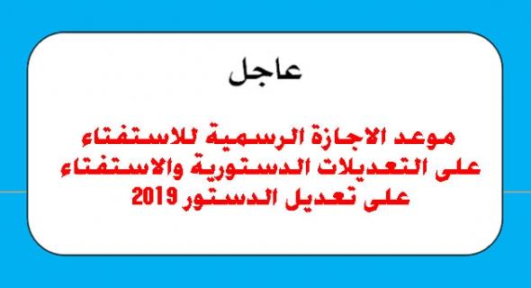 موعد التعديلات الدستورية في داخل وخارج مصر 2019 2