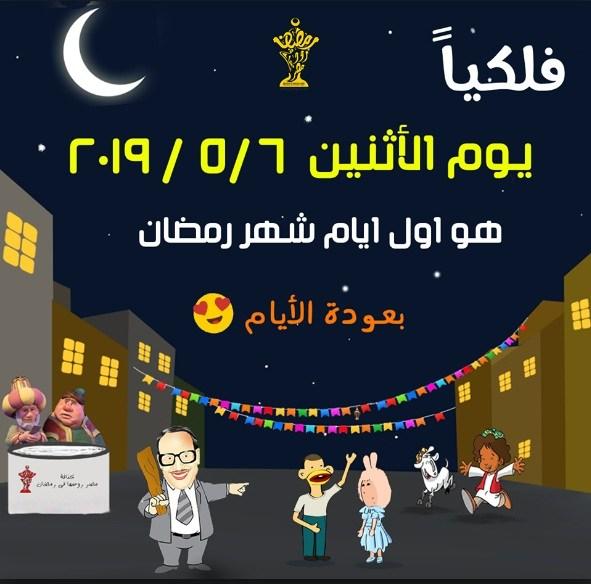 موعد رمضان 2019 2