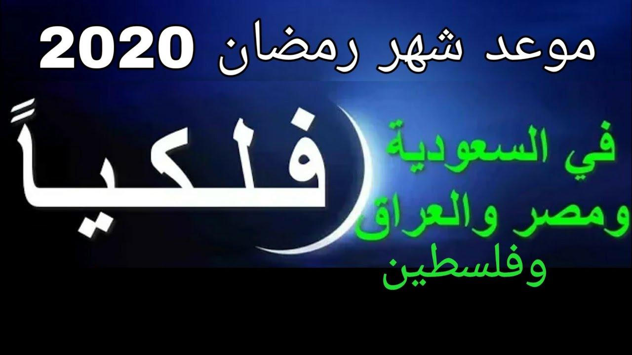 موعد شهر رمضان وعيد الفطر والأضحى بمصر والسعودية والدول العربية والإجازات والعطلات الرسمية لعام 2020 1