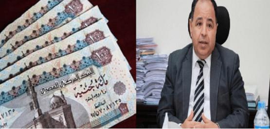 رسمياً.. المالية تُعلن عن تقديم موعد صرف رواتب شهر يونيو القادم لجميع العاملين بالجهاز الإداري للدولة