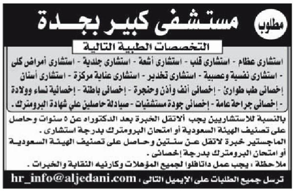 وظائف للاطباء في السعودية