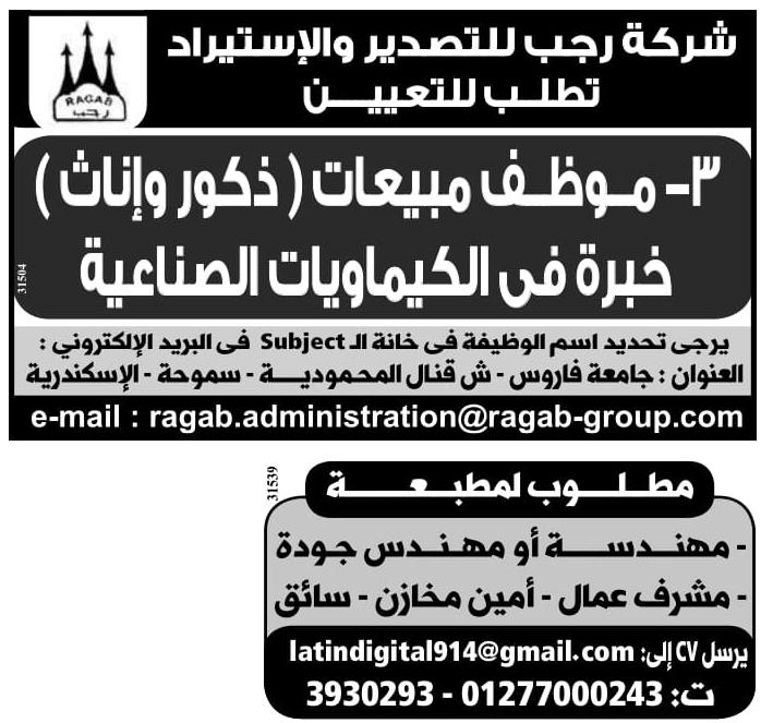 وظائف جريدة الوسيط الاسكندرية اخر عدد pdf اليوم 15/4/2019 9