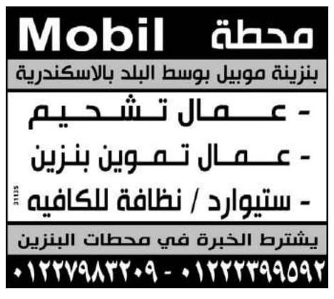 وظائف جريدة الوسيط الاسكندرية اخر عدد pdf اليوم 15/4/2019 10