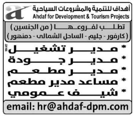 وظائف جريدة الوسيط الاسكندرية اخر عدد pdf اليوم 15/4/2019 11