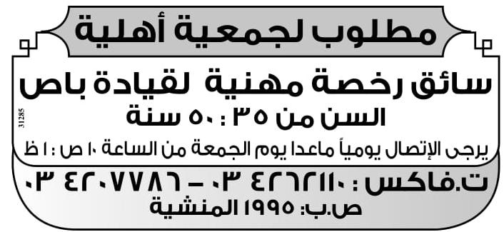 وظائف جريدة الوسيط الاسكندرية اخر عدد pdf اليوم 15/4/2019 12