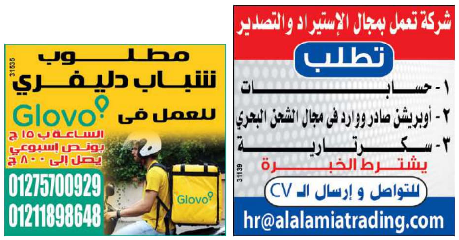 وظائف جريدة الوسيط الاسكندرية اخر عدد pdf اليوم 15/4/2019 13