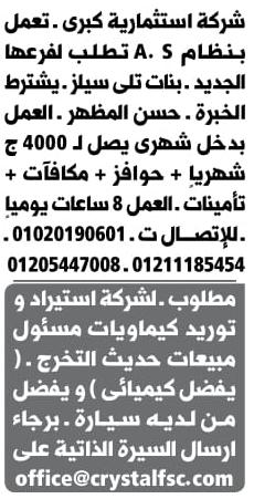 وظائف جريدة الوسيط الاسكندرية اخر عدد pdf اليوم 15/4/2019 15
