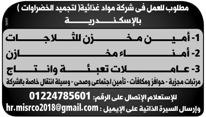 وظائف جريدة الوسيط الاسكندرية اخر عدد pdf اليوم 15/4/2019 18
