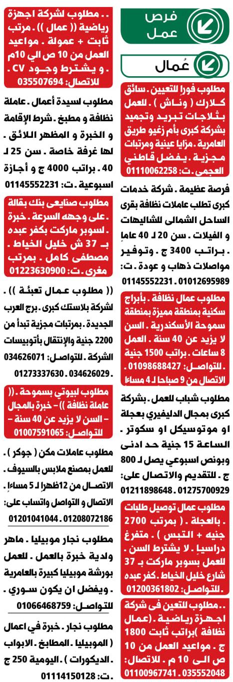 وظائف جريدة الوسيط الاسكندرية اخر عدد pdf اليوم 15/4/2019 1