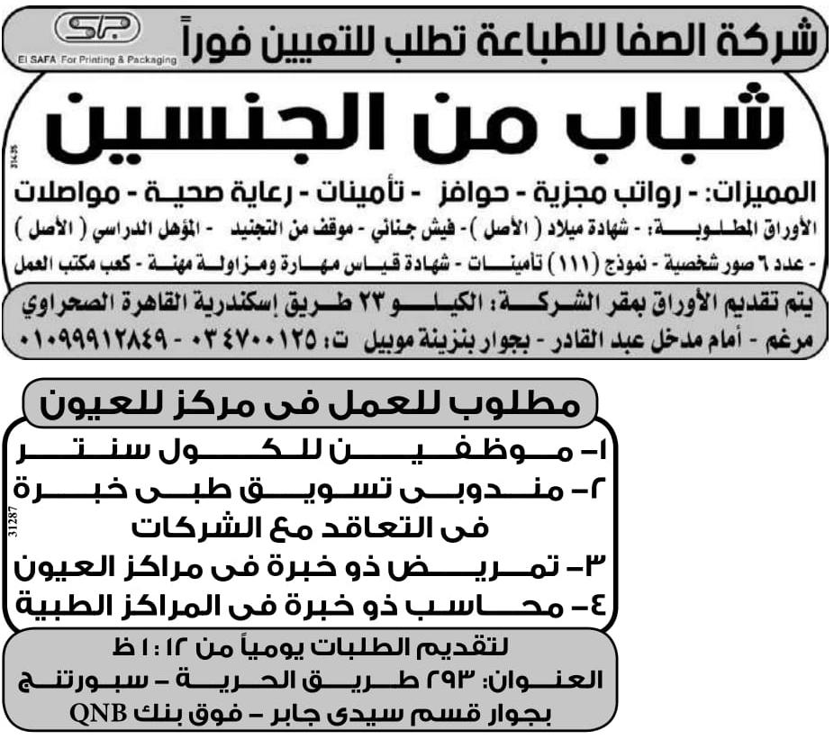 وظائف جريدة الوسيط الاسكندرية اخر عدد pdf اليوم 15/4/2019 20