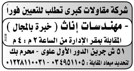 وظائف جريدة الوسيط الاسكندرية اخر عدد pdf اليوم 15/4/2019 21