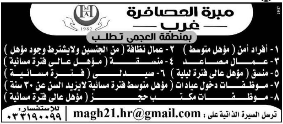 وظائف جريدة الوسيط الاسكندرية اخر عدد pdf اليوم 15/4/2019 22