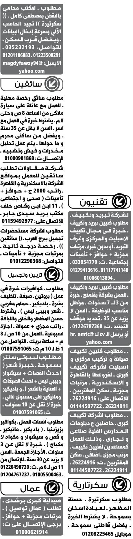 وظائف جريدة الوسيط الاسكندرية اخر عدد pdf اليوم 15/4/2019 23