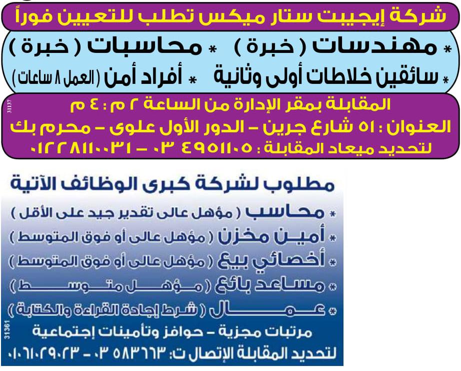 وظائف جريدة الوسيط الاسكندرية اخر عدد pdf اليوم 15/4/2019 24