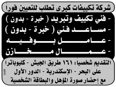 وظائف جريدة الوسيط الاسكندرية اخر عدد pdf اليوم 15/4/2019 25