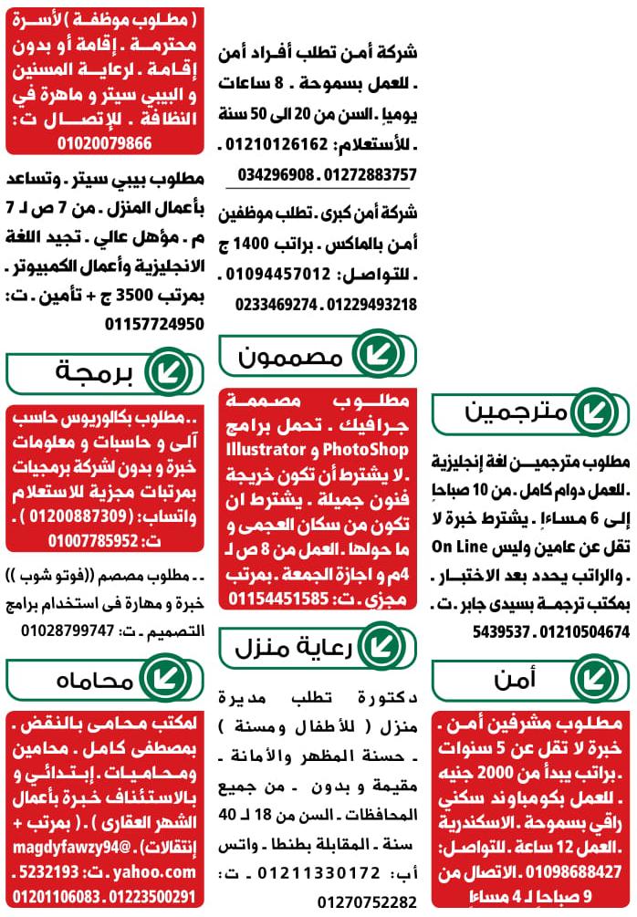 وظائف جريدة الوسيط الاسكندرية اخر عدد pdf اليوم 15/4/2019 3