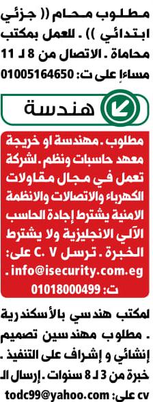 وظائف جريدة الوسيط الاسكندرية اخر عدد pdf اليوم 15/4/2019 4