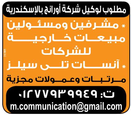 وظائف جريدة الوسيط الاسكندرية اخر عدد pdf اليوم 15/4/2019