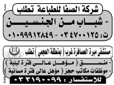 وظائف جريدة الوسيط الاسكندرية اخر عدد pdf اليوم 15/4/2019 6