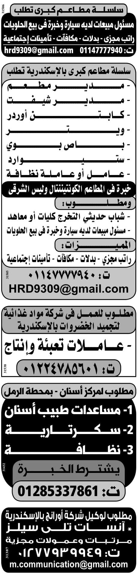 وظائف جريدة الوسيط الاسكندرية اخر عدد pdf اليوم 15/4/2019 7