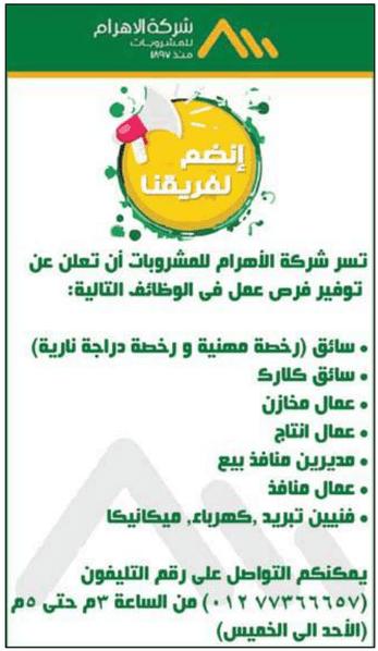وظائف جريدة الوسيط مصر الأثنين 15/4/2019
