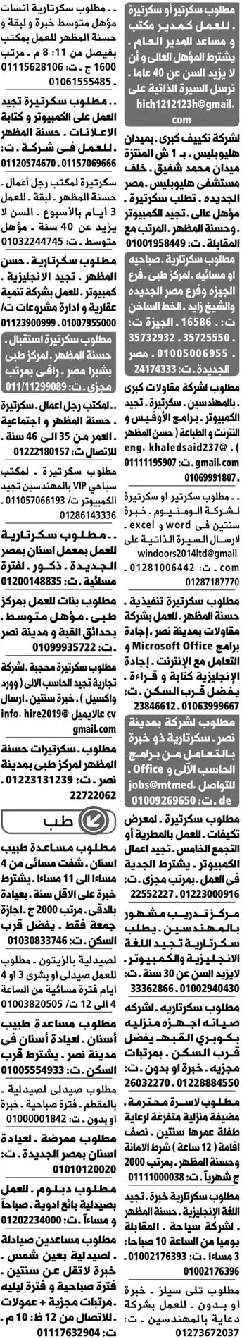 وظائف جريدة الوسيط مصر الأثنين 15/4/2019 9