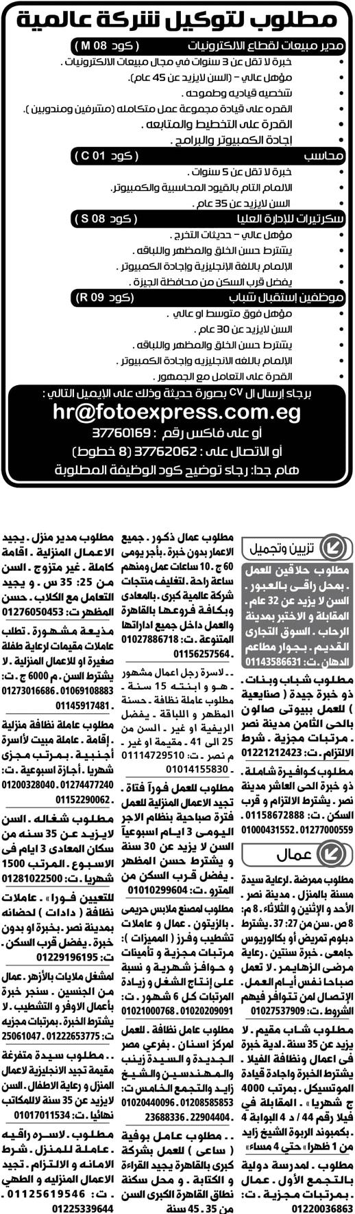 وظائف جريدة الوسيط مصر الأثنين 15/4/2019 10