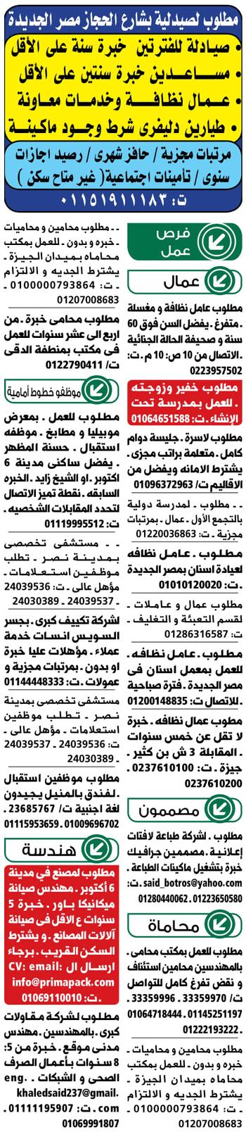 وظائف جريدة الوسيط مصر الأثنين 15/4/2019 1