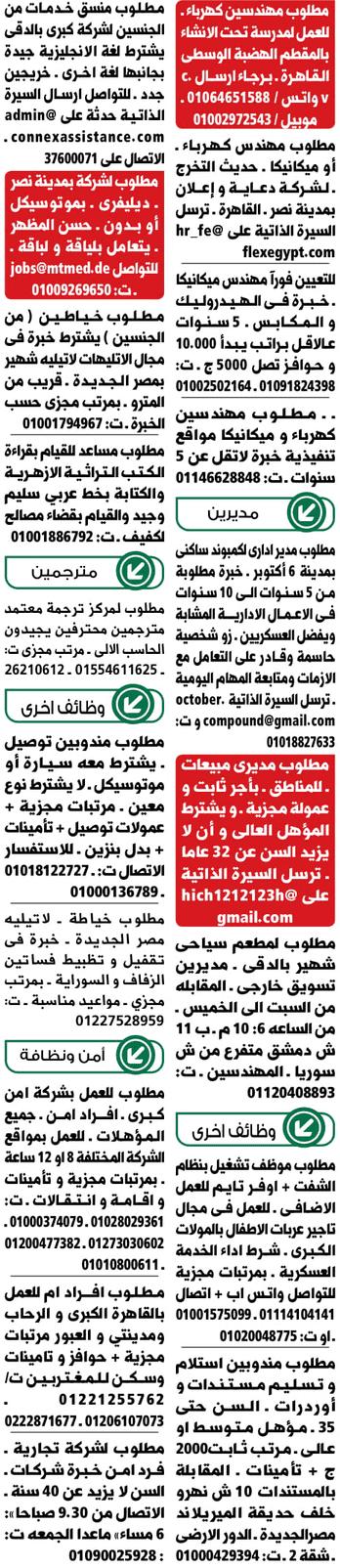 وظائف جريدة الوسيط مصر الأثنين 15/4/2019 2